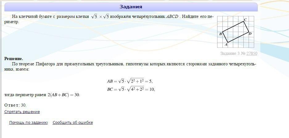 Помогите разобраться (желательно наглядно), пожалуйста, откуда 1 в квадрате и два в квадрате?