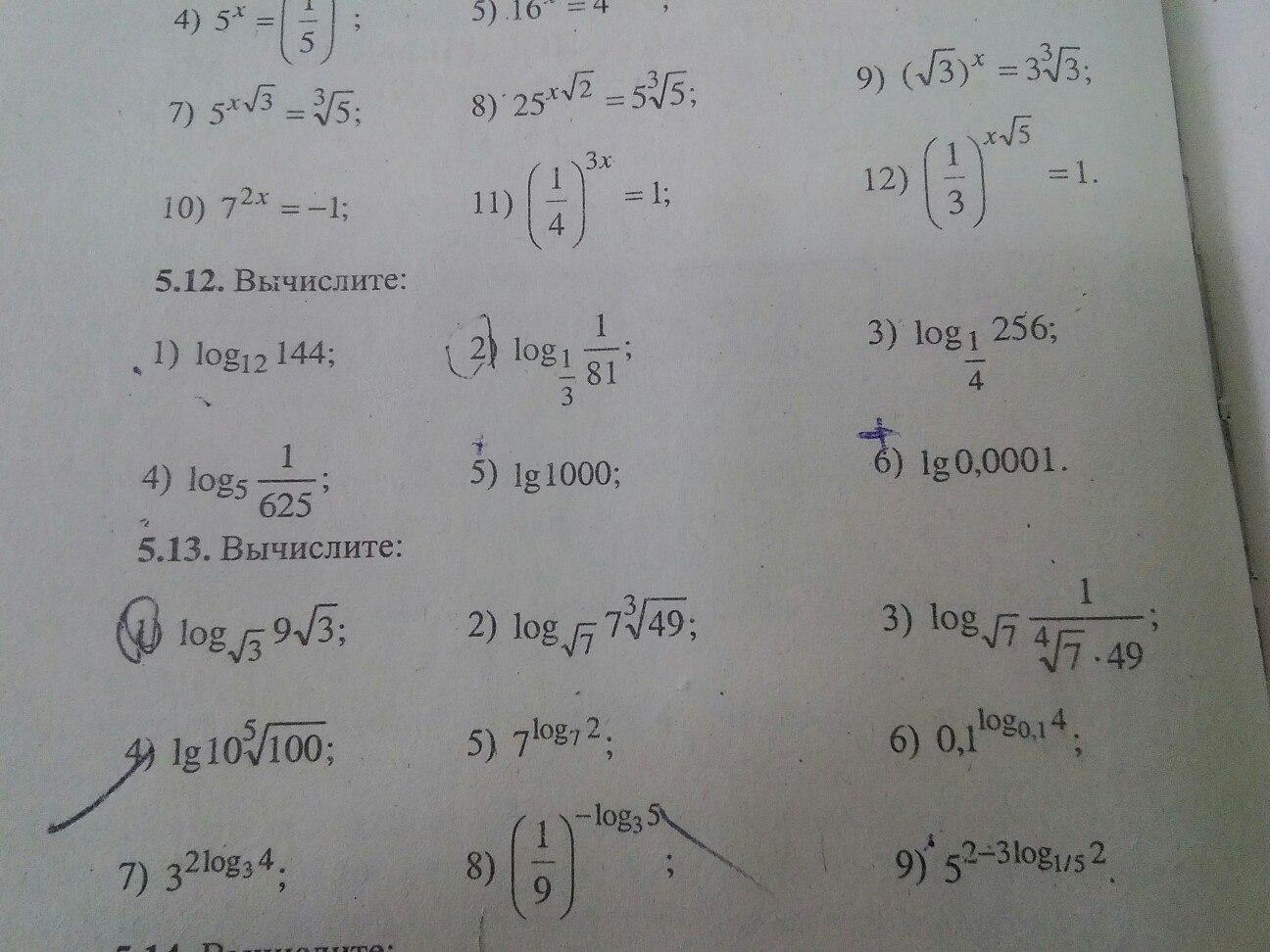 Помогите пожалуйста решить номер 5?