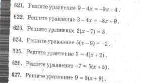Решить все уравнения?