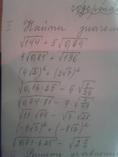 Кто поможет девушке решить парочку примеров ))) Нужны полные ответы?