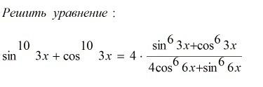 Помогите с уравнением?
