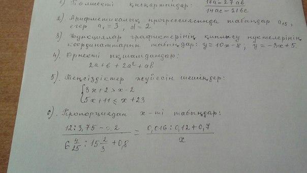 Помогите с алгеброй ?