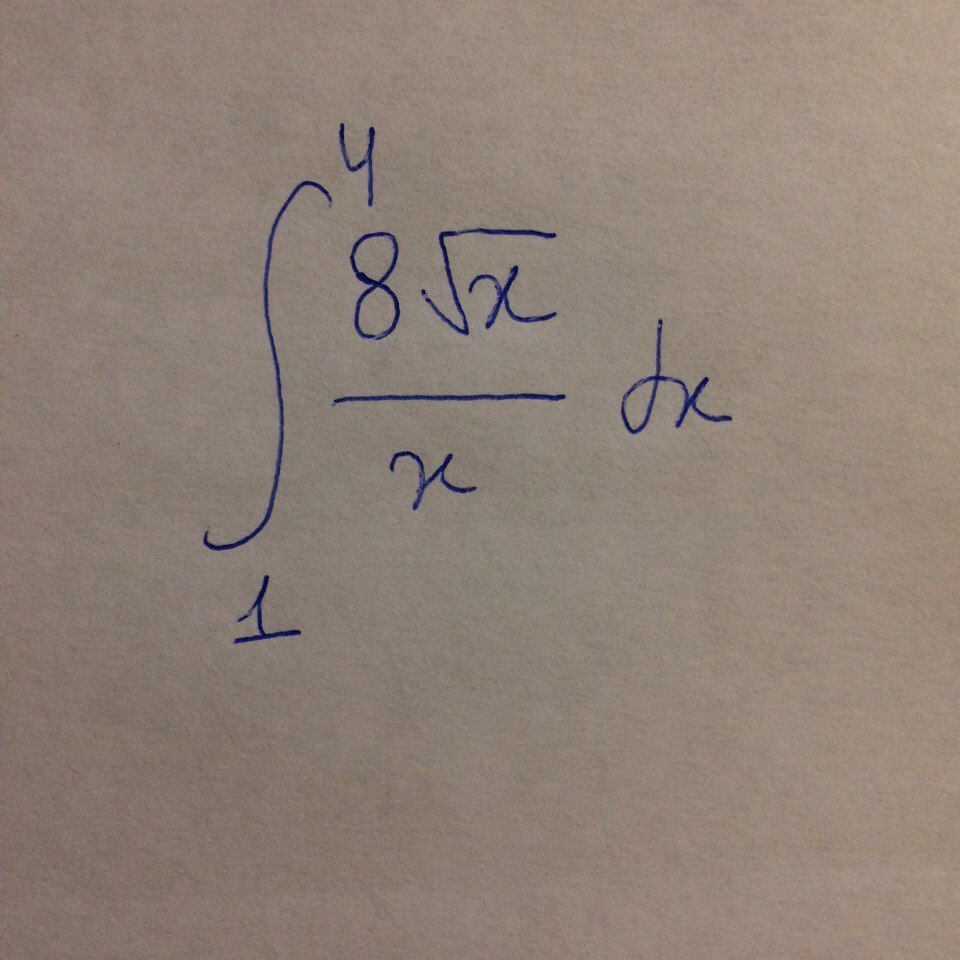 Помогите решить определенный интеграл, нужно подробное решение?