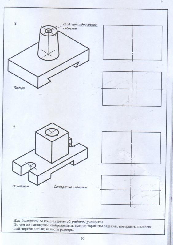 Завершите чертеж нанесением выносных и размерных линий необходимых размеров?
