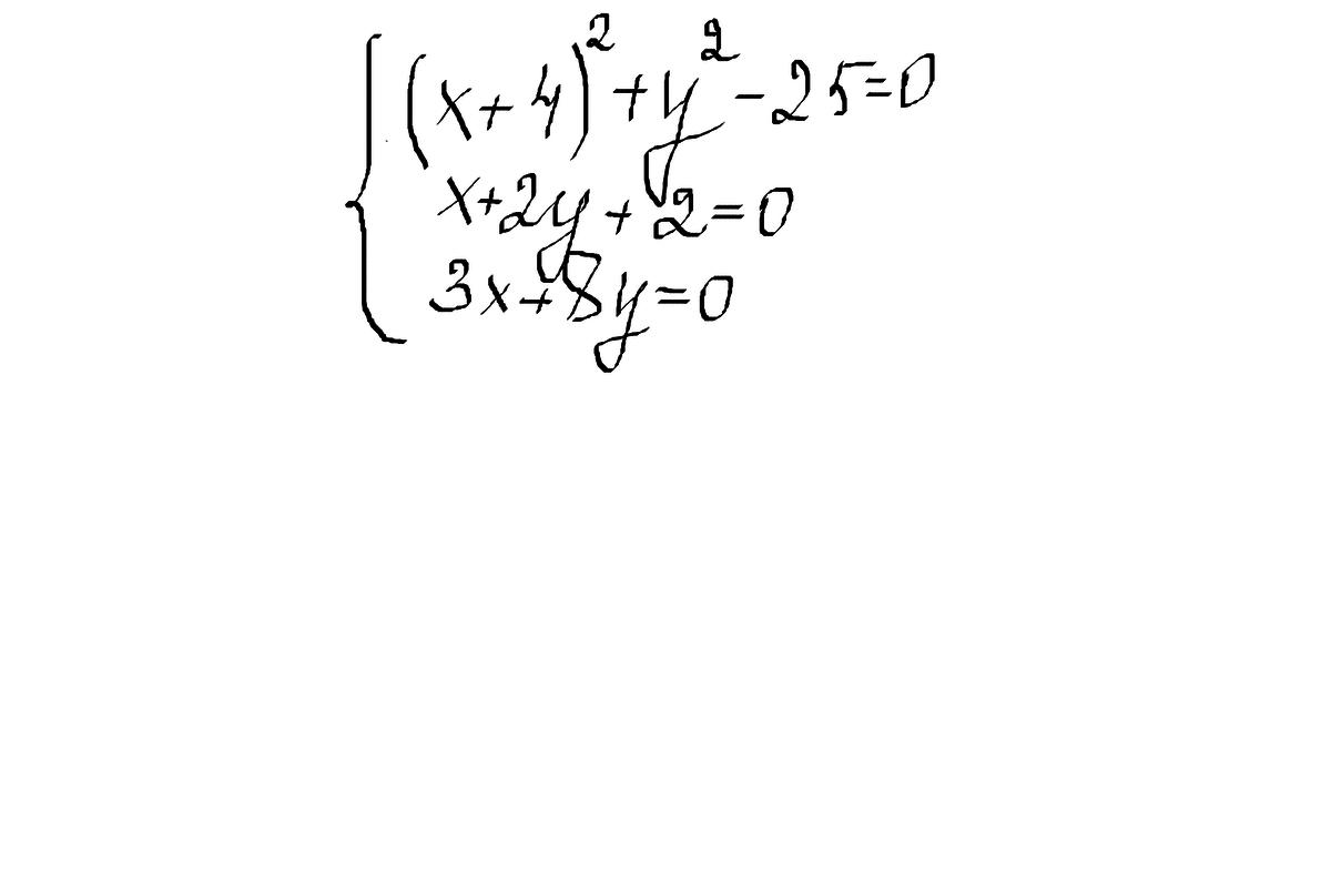 Решите графически систему уравнений ?
