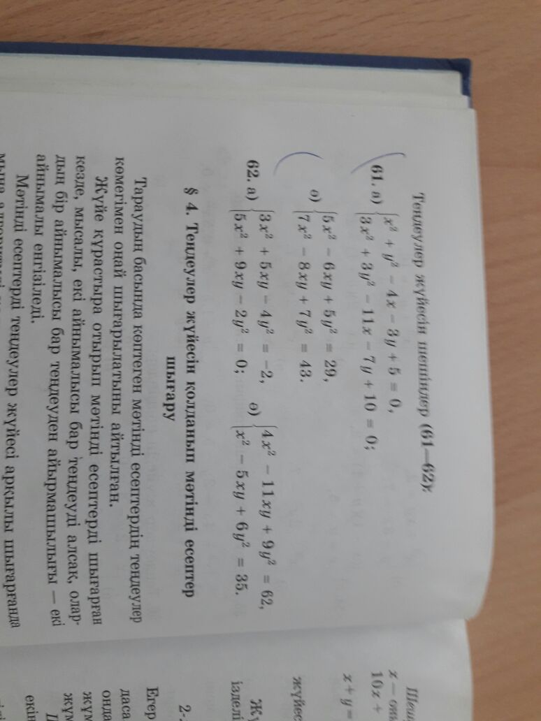 Система линейных уравнений второй степени с двумя переменными?