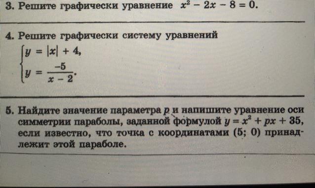 1. Решите графически уравнение x ^ 2 - 2x - 8 = 02 - решите графически систему уравнений?