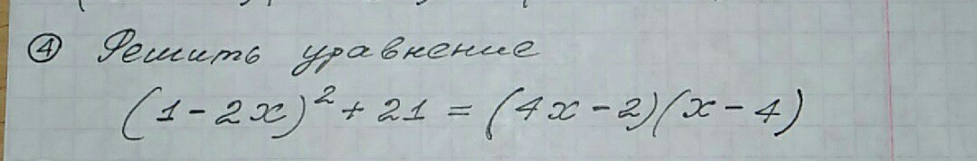 Помогите пожалуйста решить уравнение?