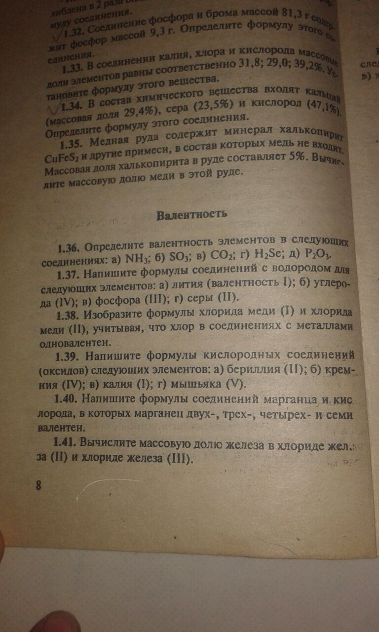 Химия, 8 класс?