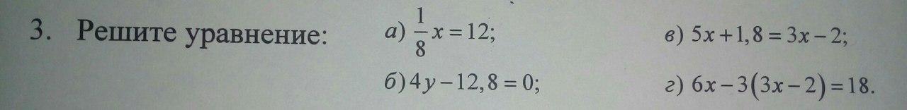 Решите пожалуйста все уравнения?