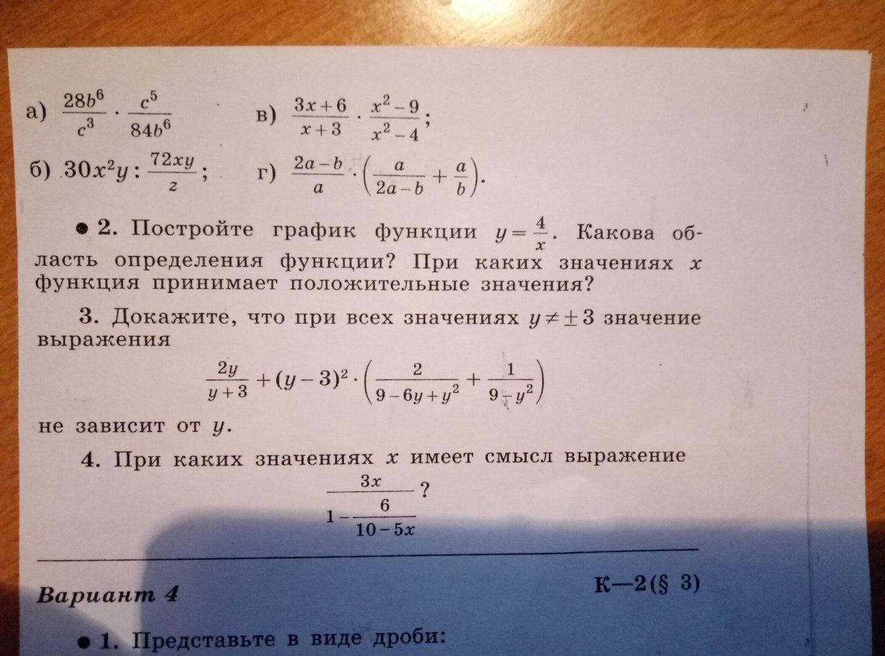 Пожалуйста решите 2, 3 и 4 пожааалуйста на листочке или в тетрадке зделайте сфоткайте и пришлите сюда очень надо?