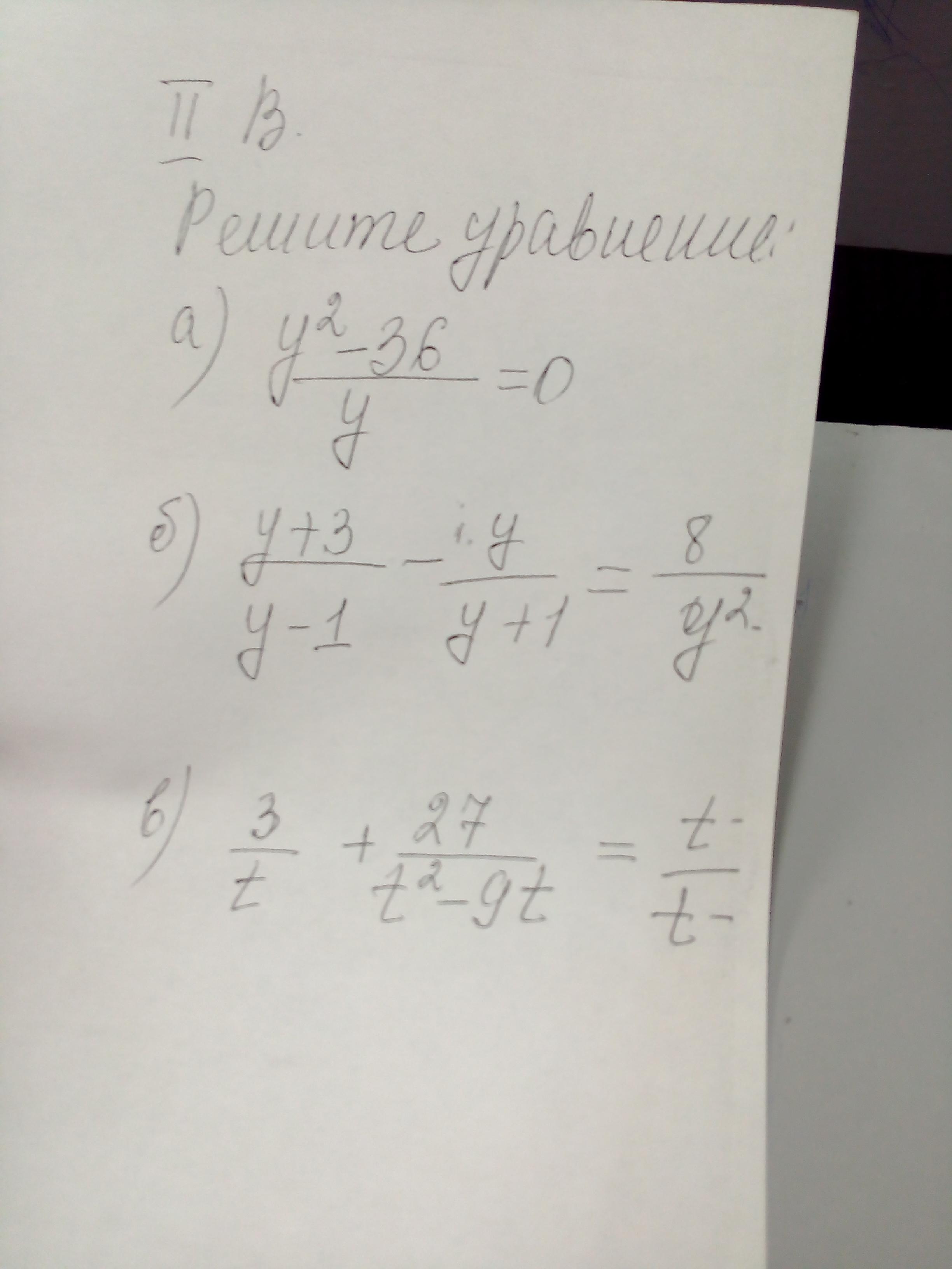 Алгебра 8 класс, срочно?