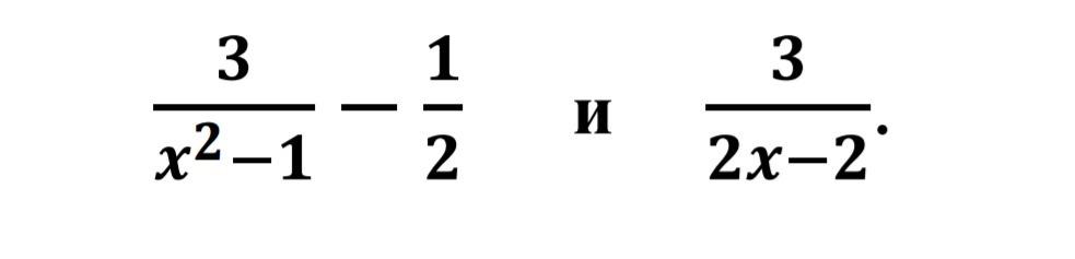 При каких значениях x значения данных выражений равны ?