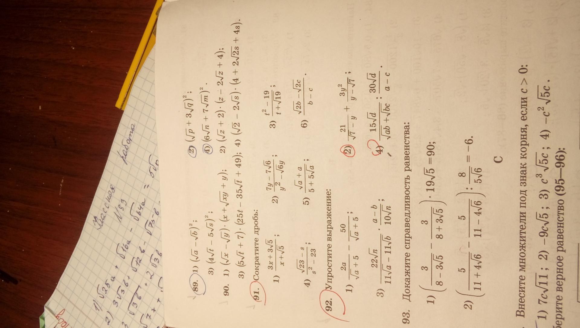 Преобразуйте выражение используя формулы сокращенного умножение алгебра 8 класс?