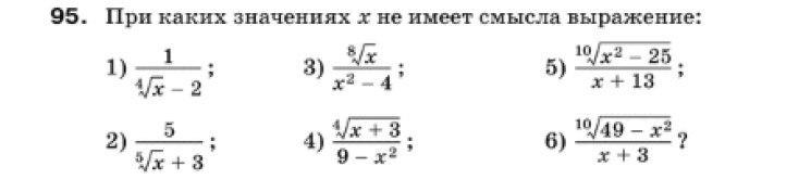При каких значениях x не имеет смысла выражение?