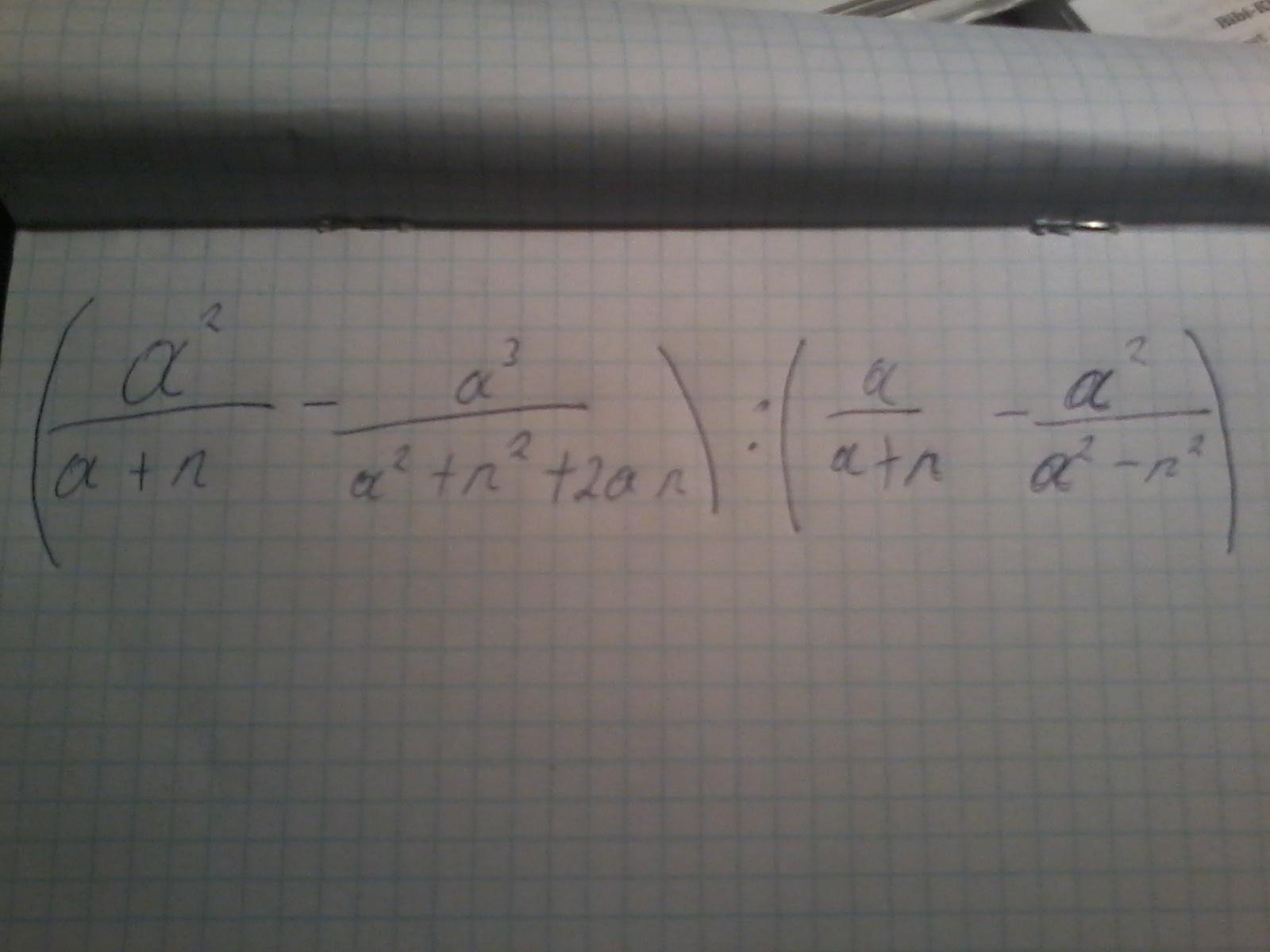 Решите пример пожалуйста решите?