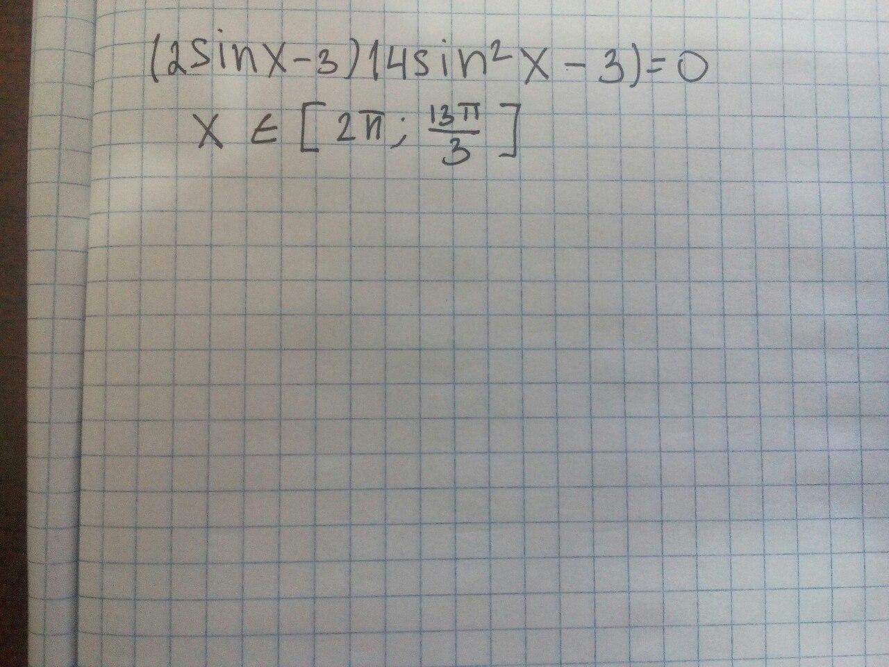 Решите уравнение?