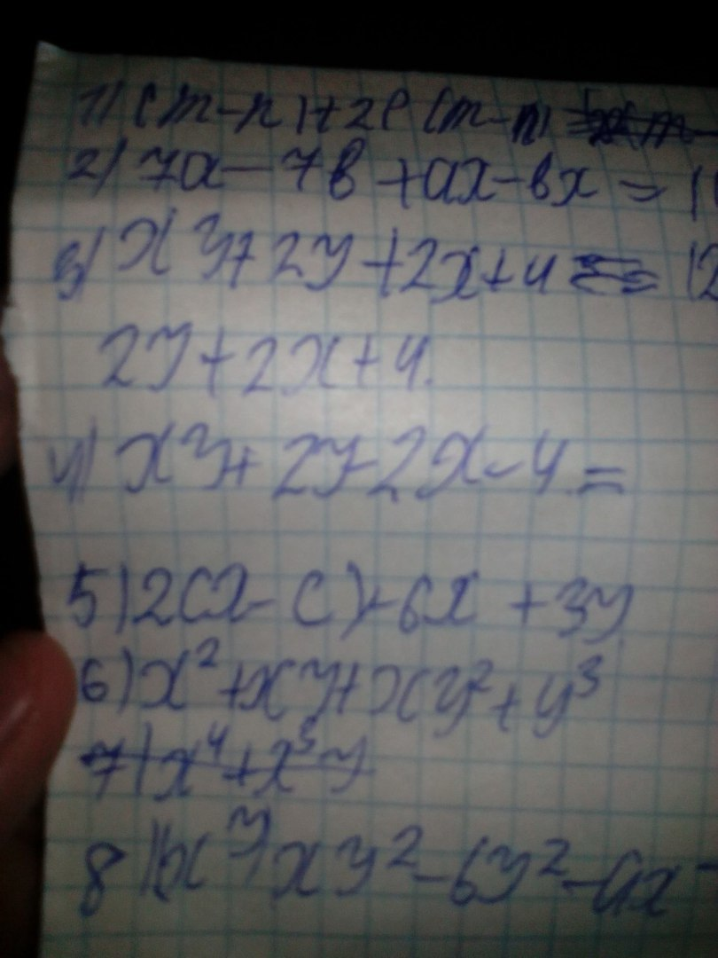 Помогите срочно даю 44 балла алгебра тема группировка 7 класс?