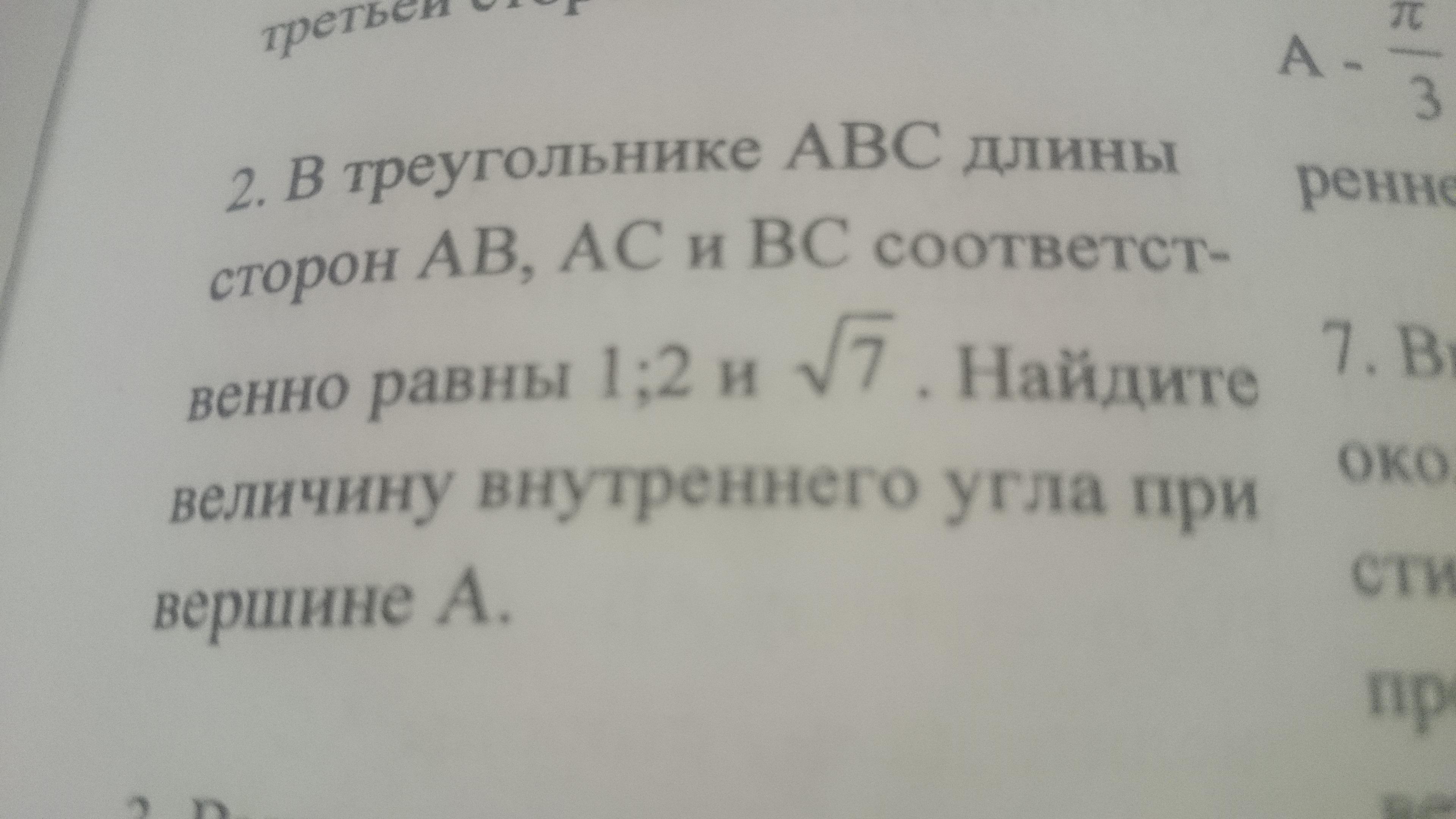 Помогите пожалуйста решить номер 2?