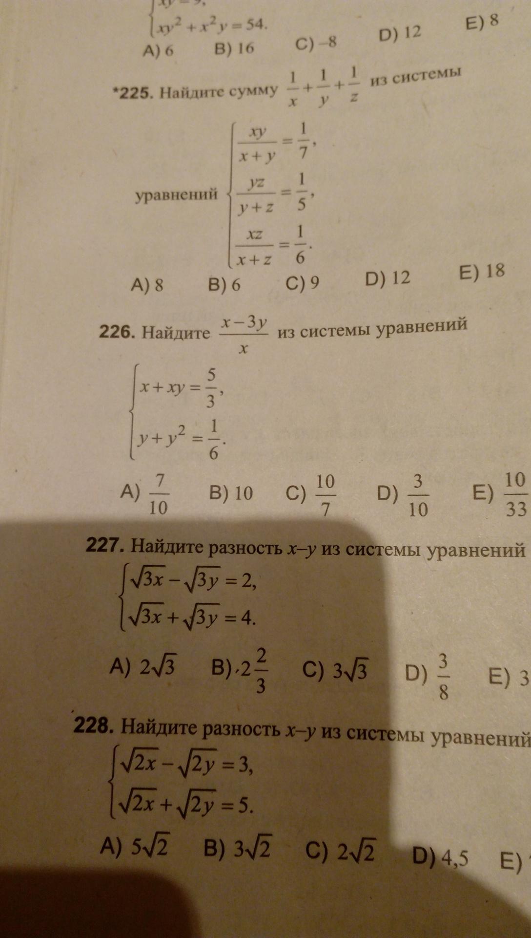Номер 226 сделайте пж?