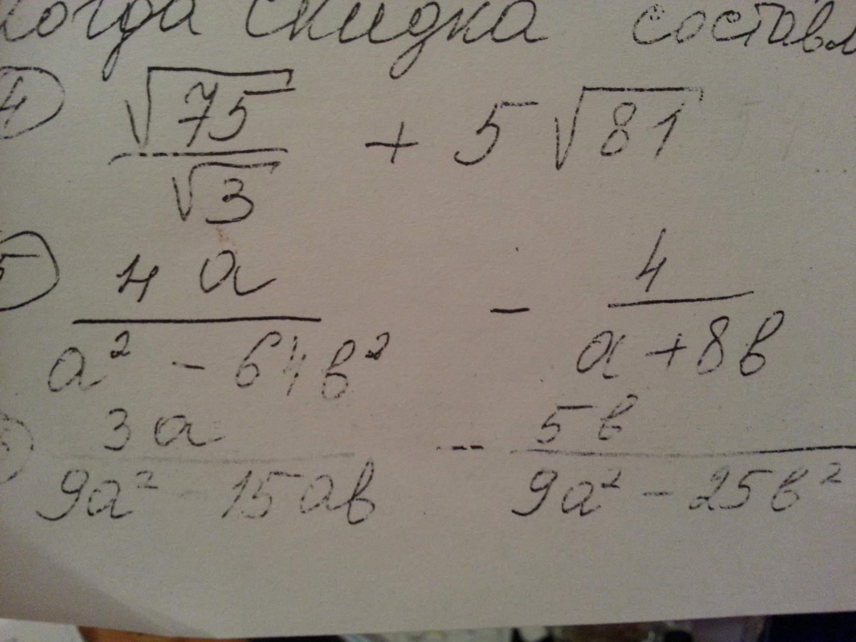 Очень нужна помощь в решении 3 - х номеров?