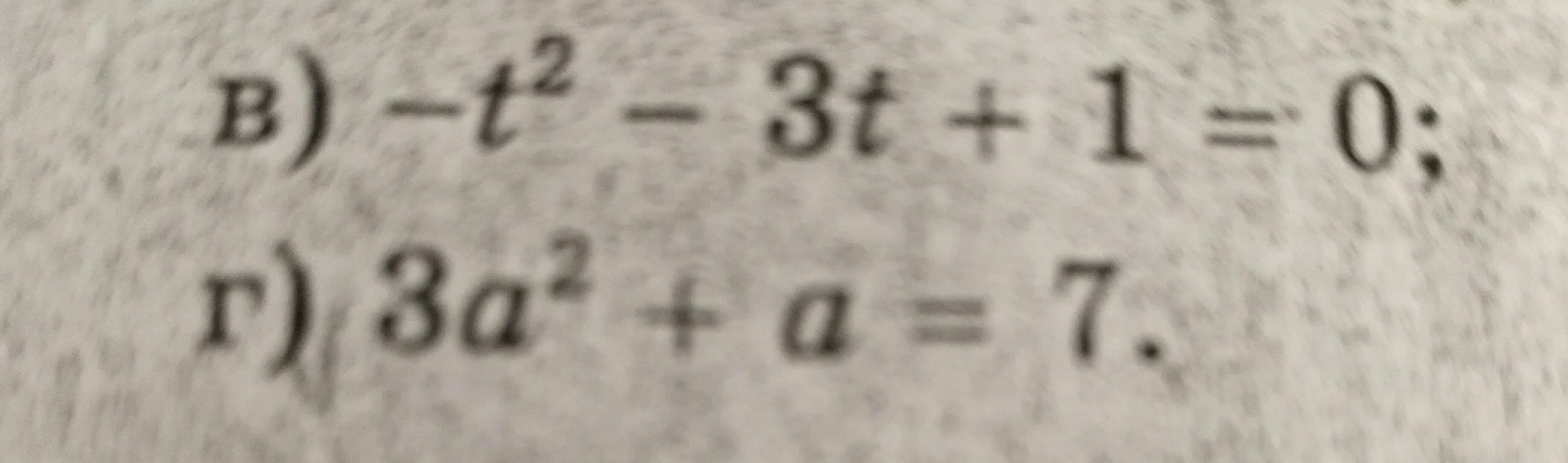 Квадратные уравнения с решением?