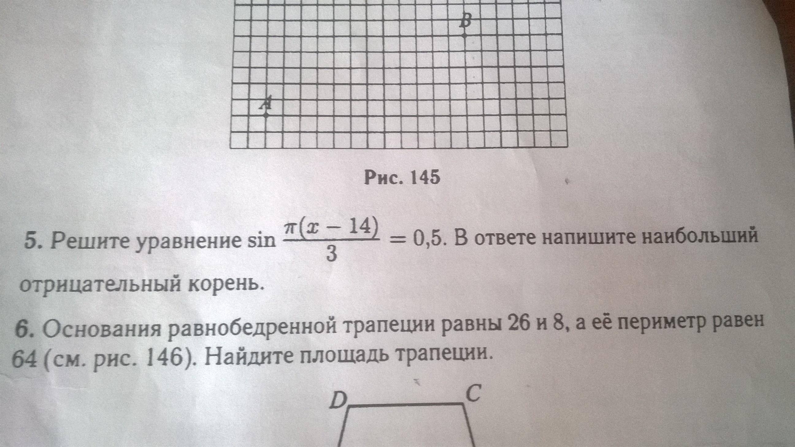 Пожалуйста, помогите с пятым?