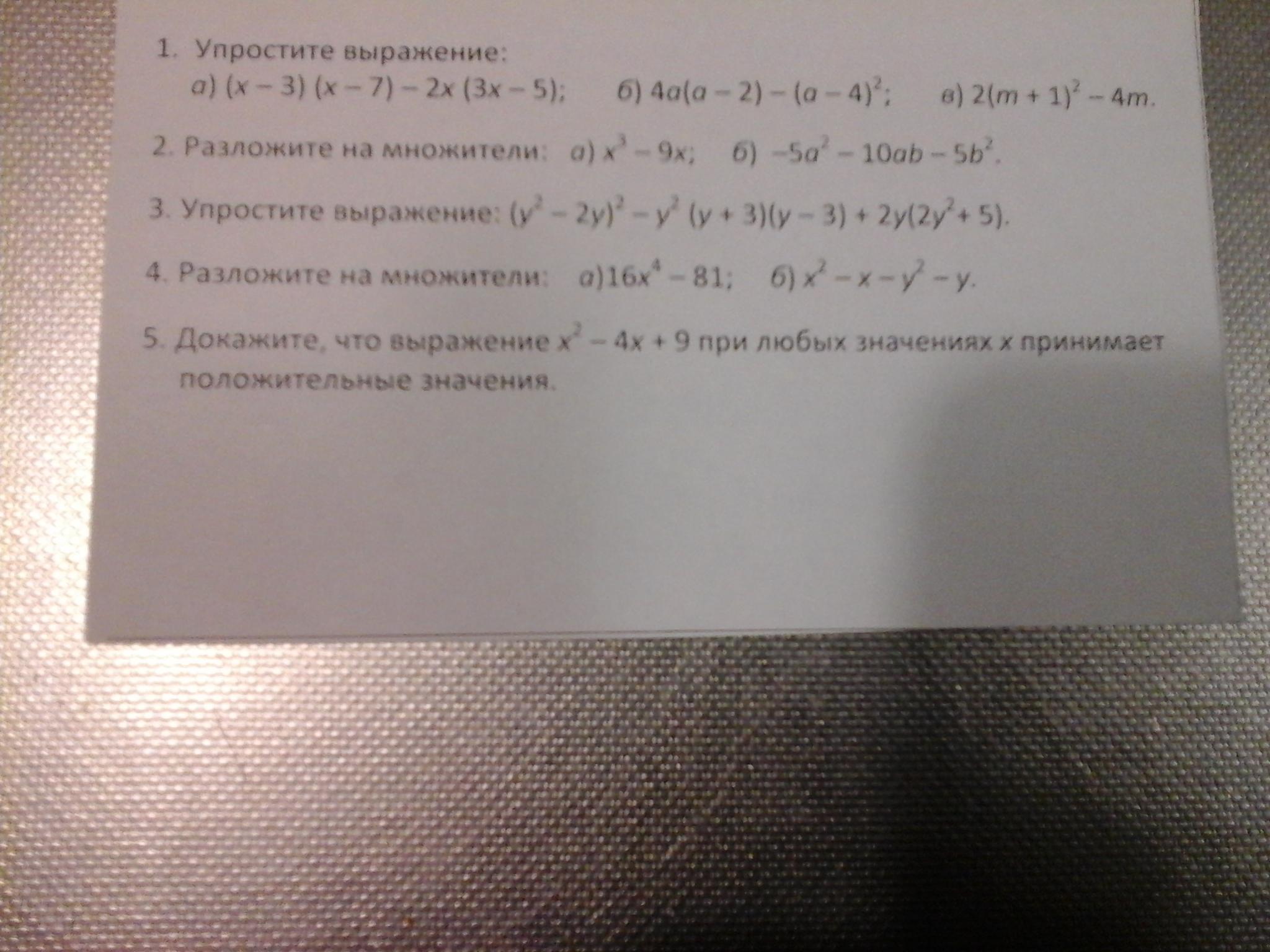 Помогите пожалуйста решить 1 и 2 задание?