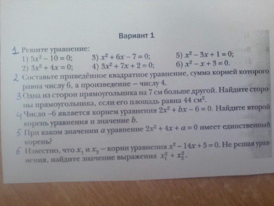 Помогите пожалуйста, нужно решить 1, 2, 3 задания в 1 и 2 варианте?
