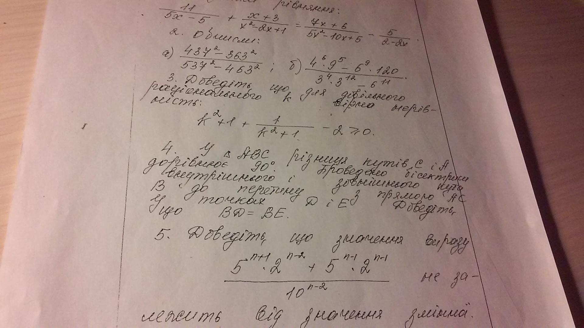 Помогите мне, пожалуйста, нужно на завтра?