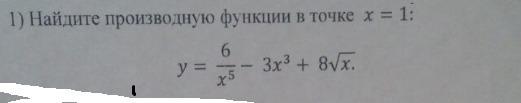 Найдите производную функции в точке х = 1?