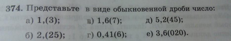 Очень легко (представьте в виде обыкновенной дроби числа)?
