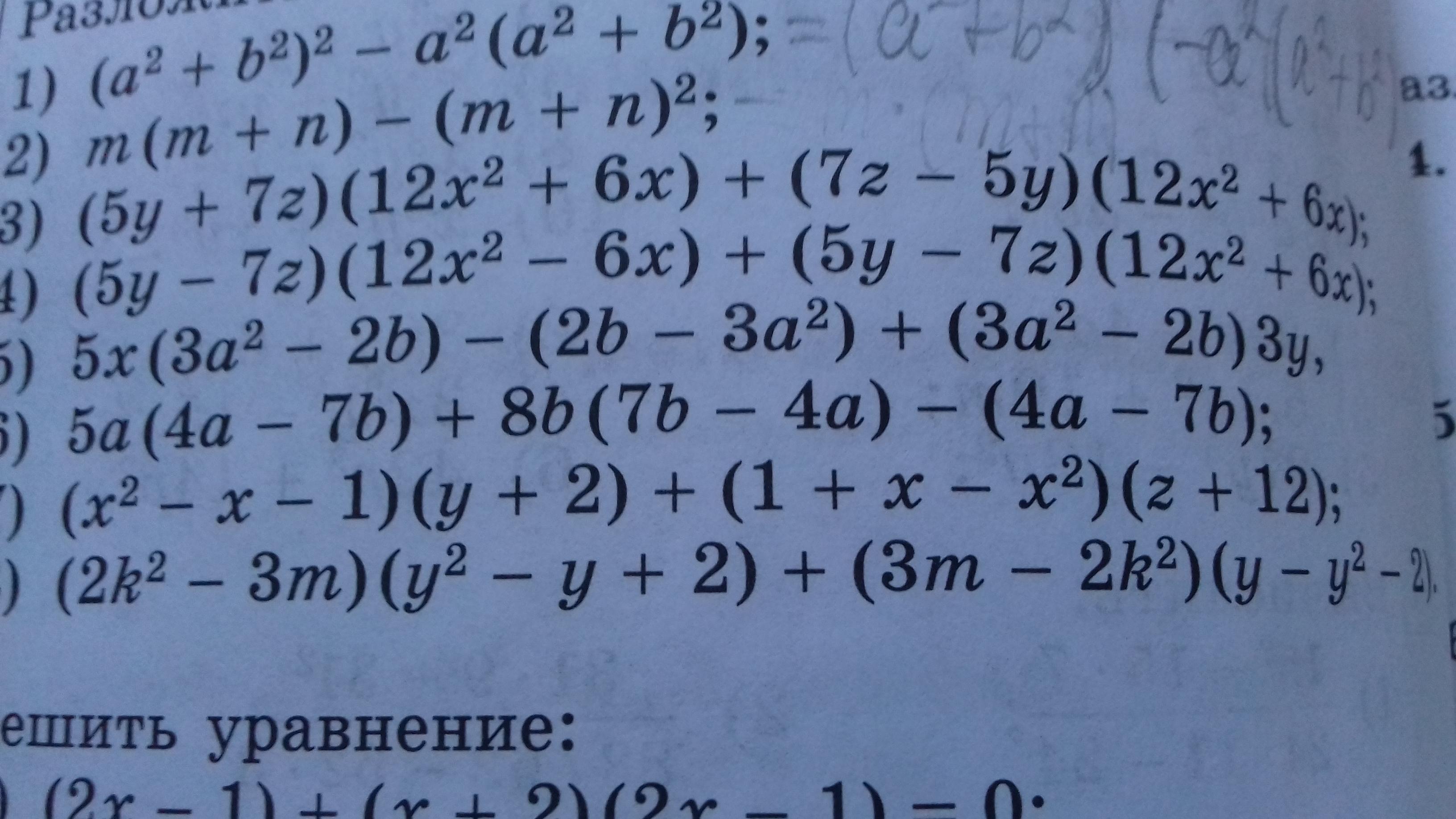 Алгебра решите пожалуйста?