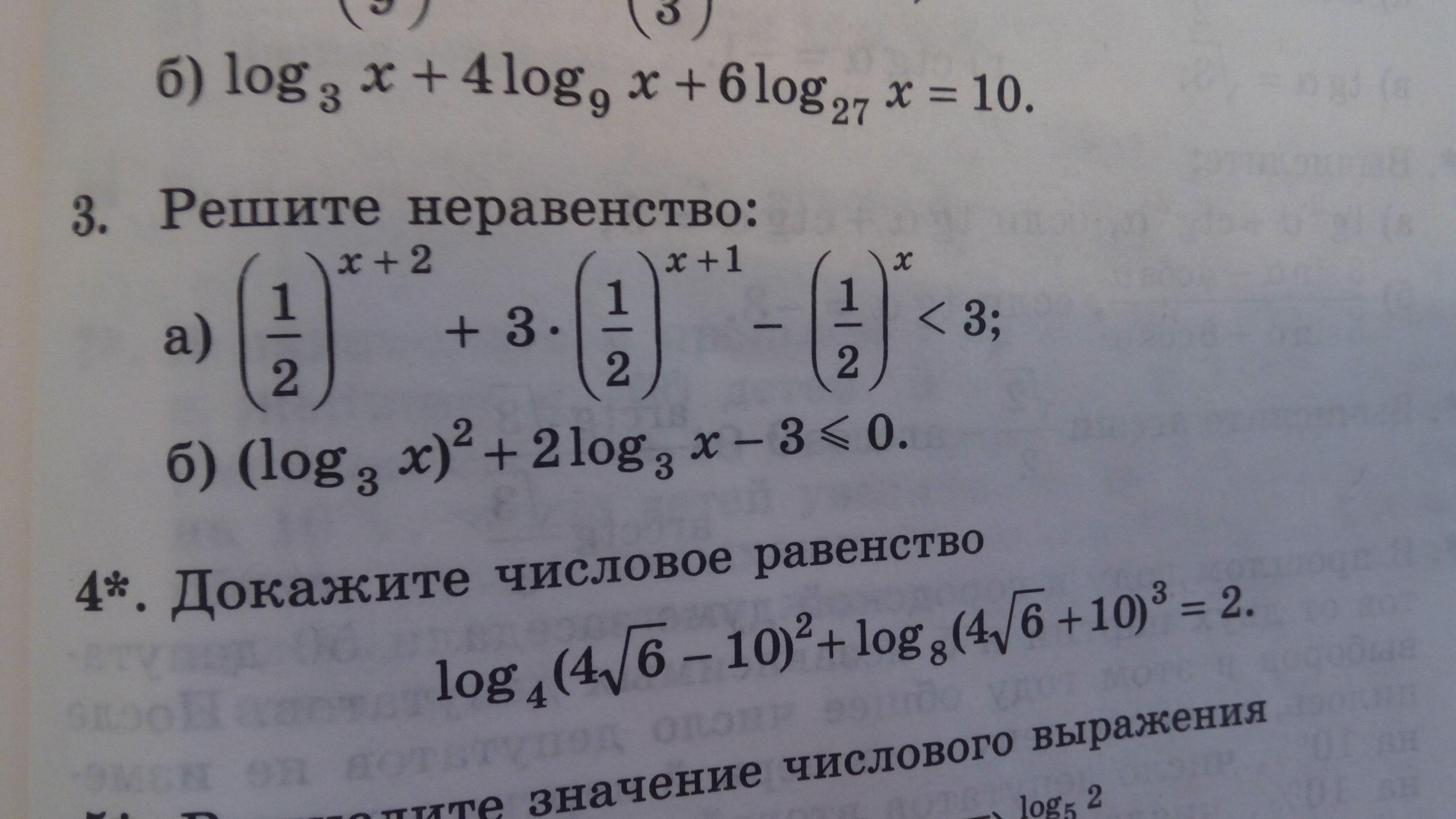3(а, б) пожалуйста?