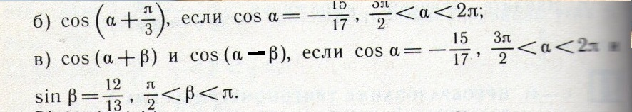 Вычислить с помощь формул сложения?