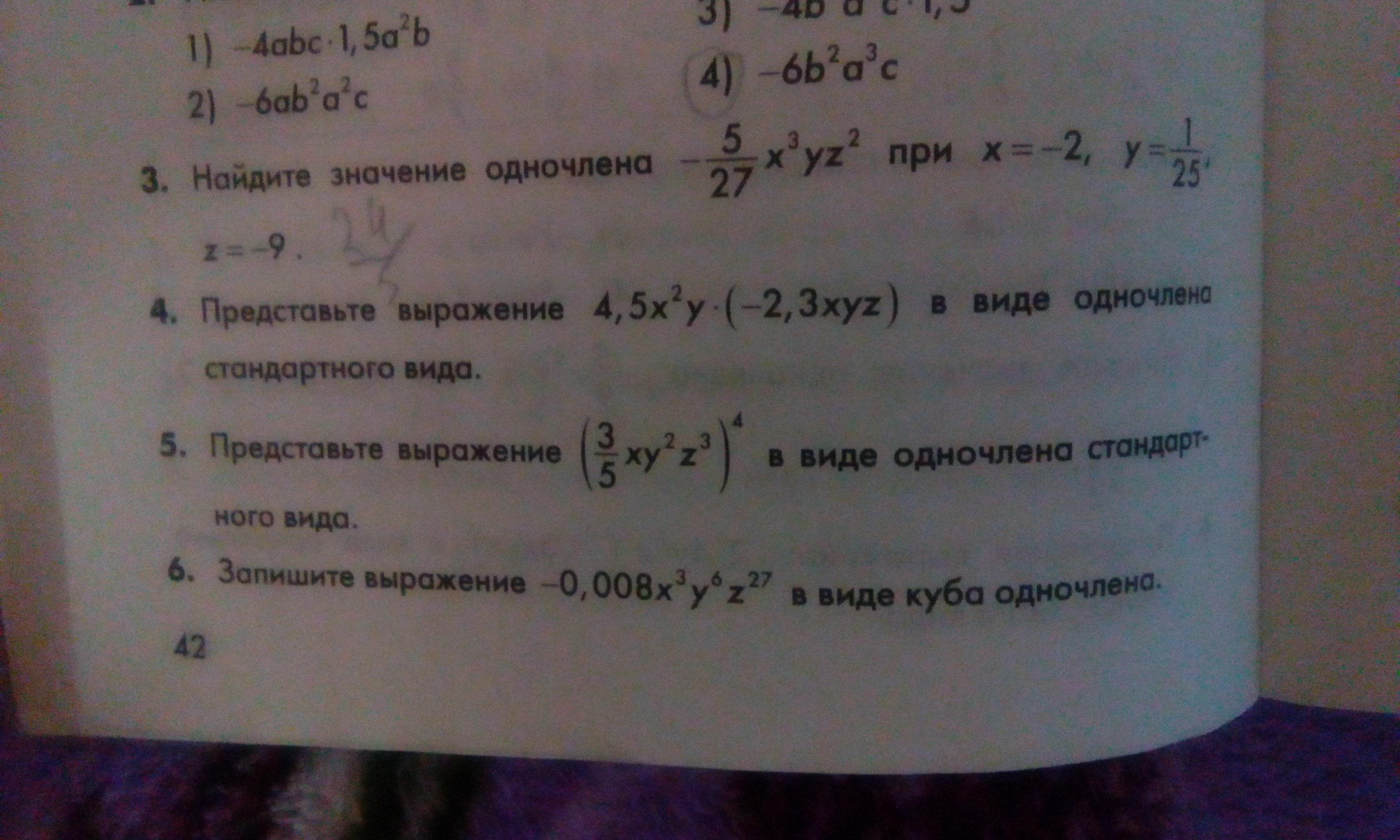Помогите подробно расписать решение (4, 5, 6, 7)?