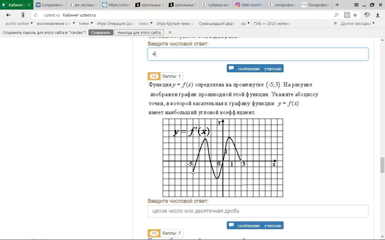 Помогите пожалуйста задание на фото алгебра?