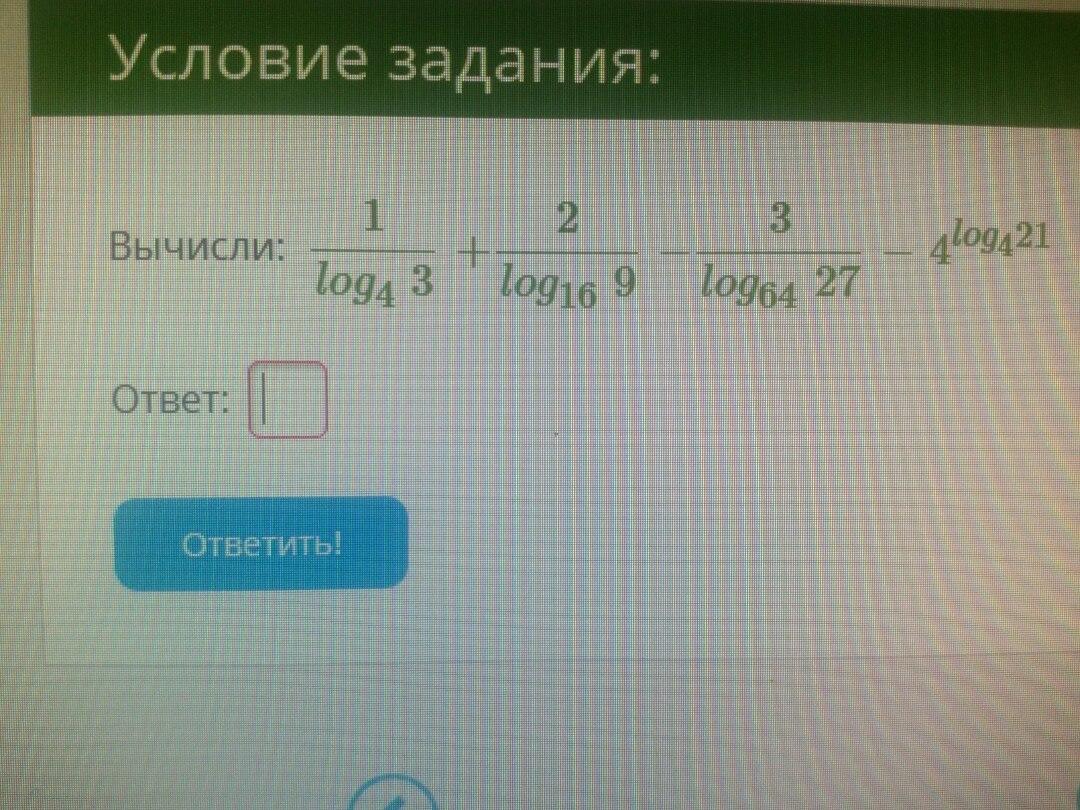 Помогите с логарифмами пожалуйста?