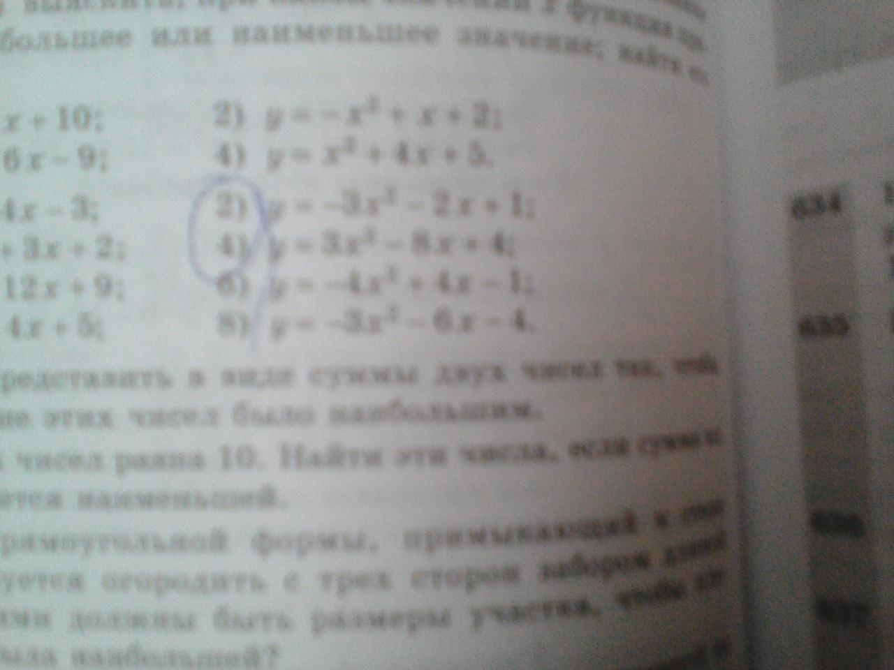 Y = - 3x² - 2x + 1y = 3x² - 8x + 4?