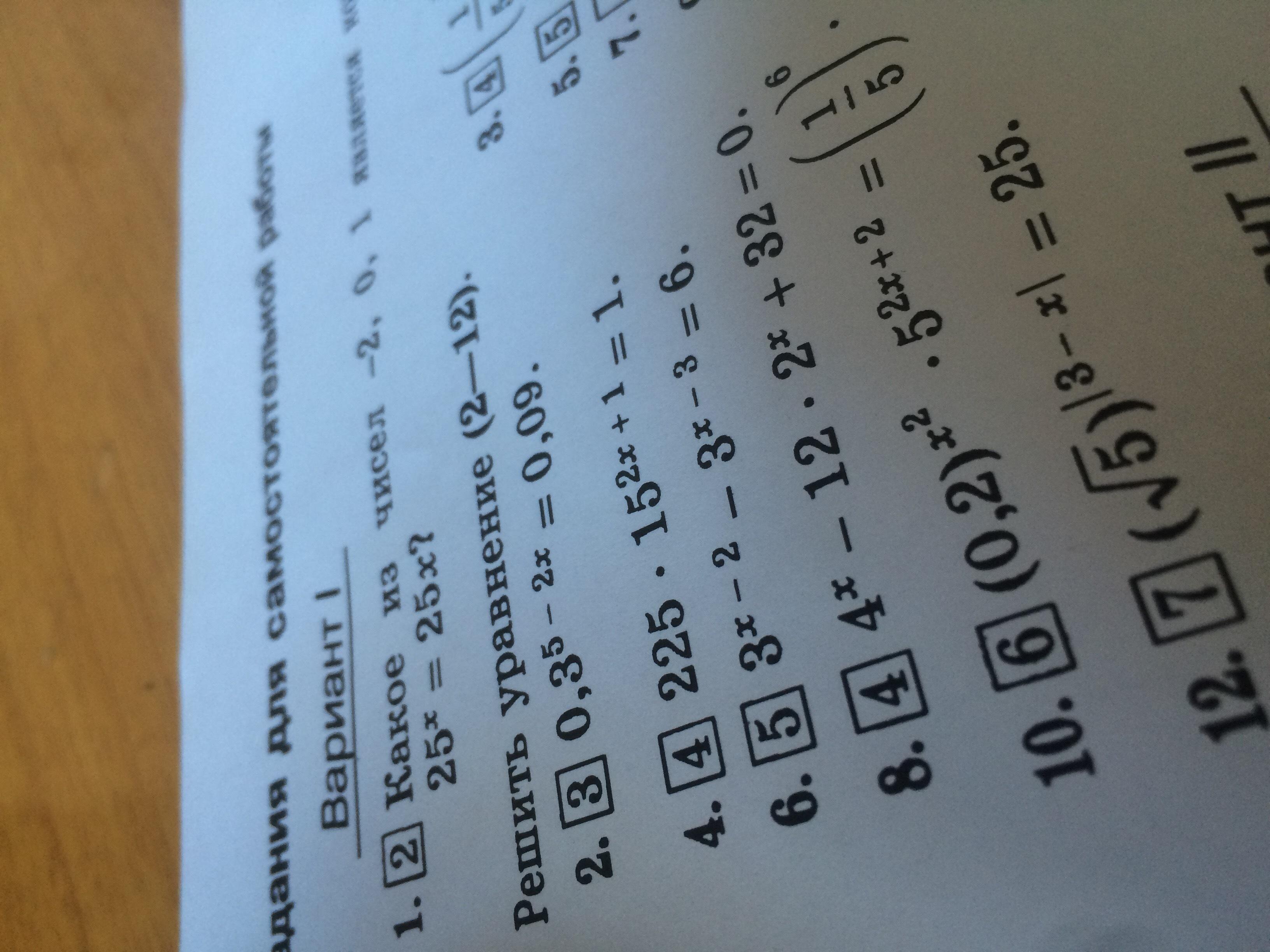 Решите пожалуйста первые 4 уравненияОчень срочно, заранее огромное спасибо?