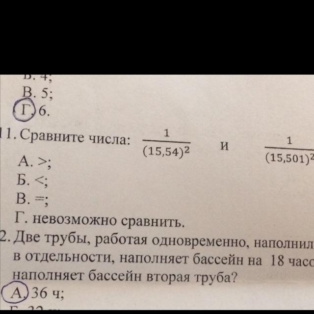 Помогите заранее спасибо)))вот фотка 11 Задание?