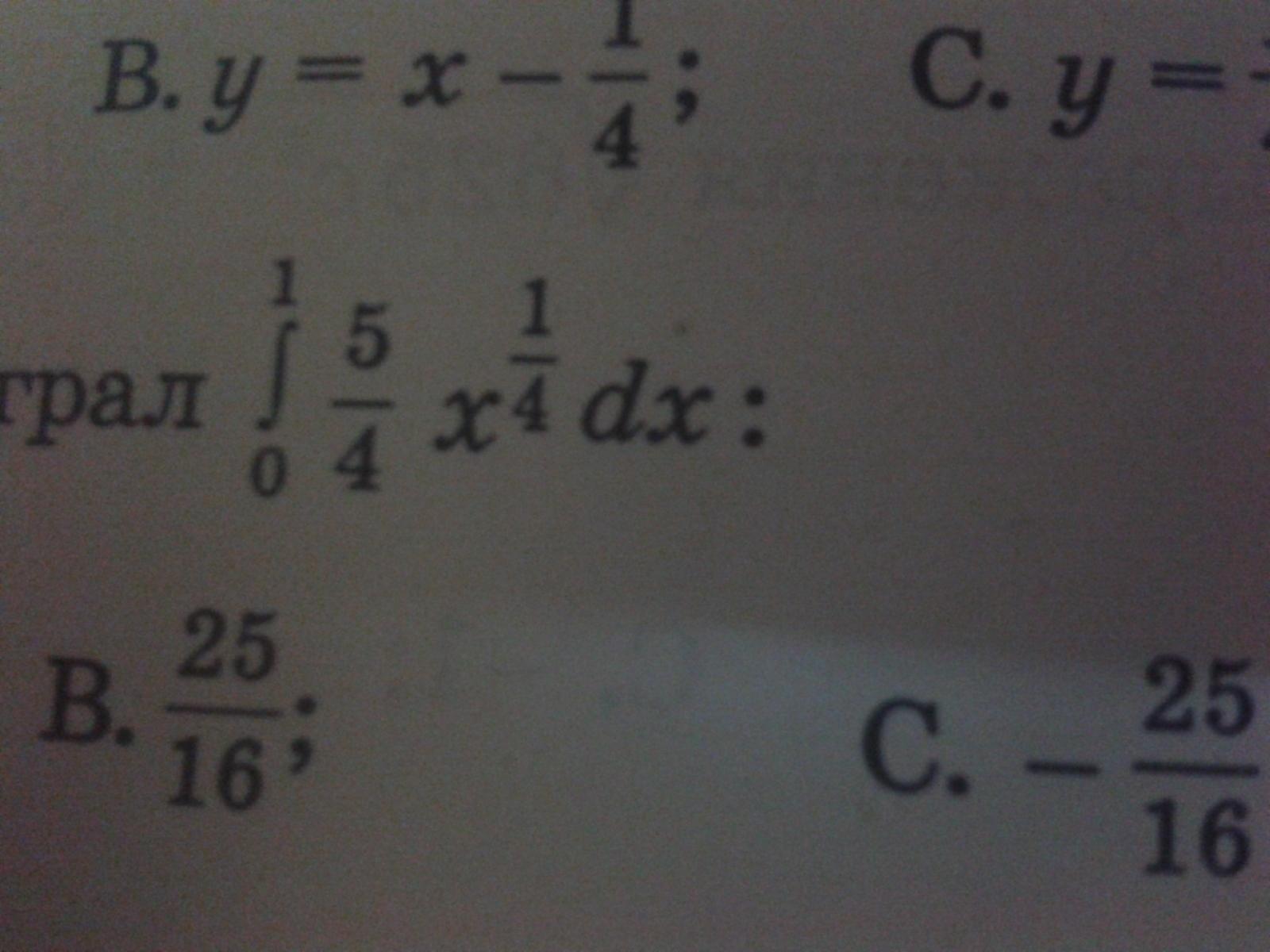 Вычислите Интеграл пж срочно?