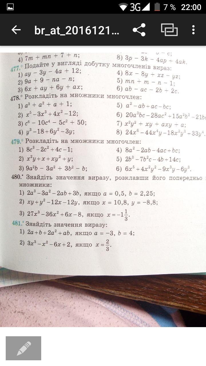 Разложите на множители многочленыНомер / 479?