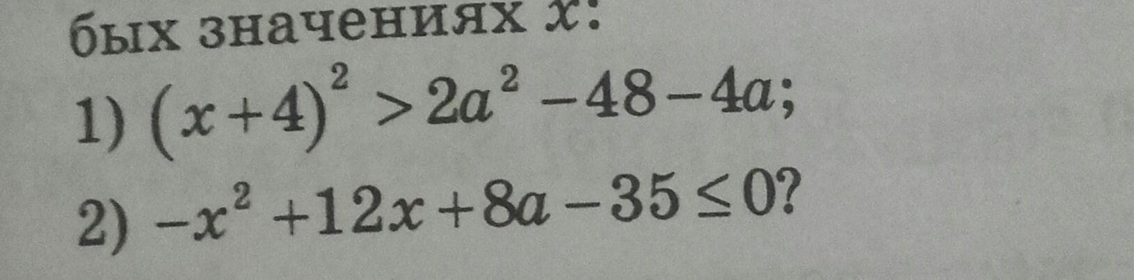 Помогите решить неравенство с параметрамиПри каких значениях а неравенство выполняется при любых значениях х?