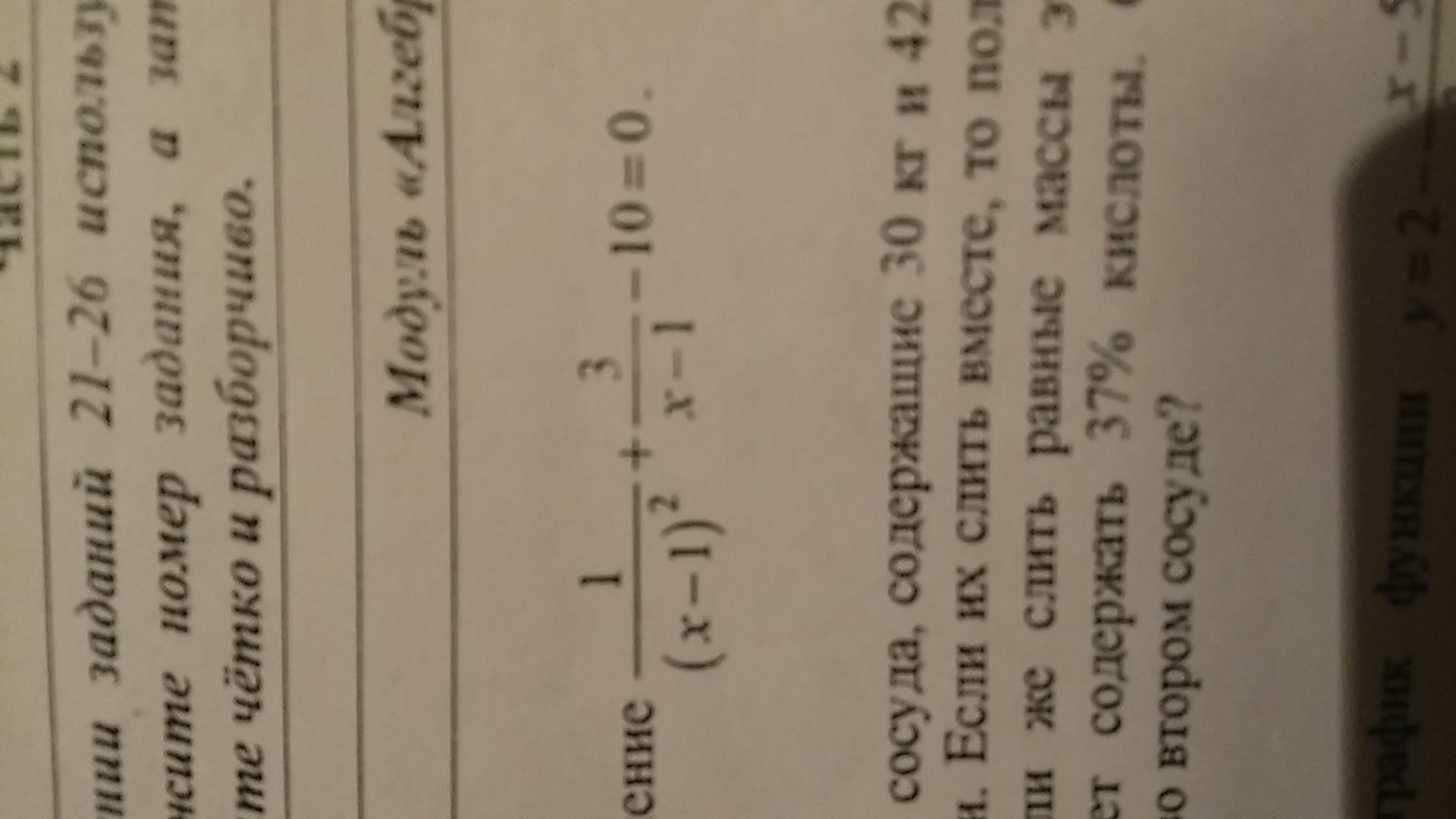 Решите пожалуйста уравнение?