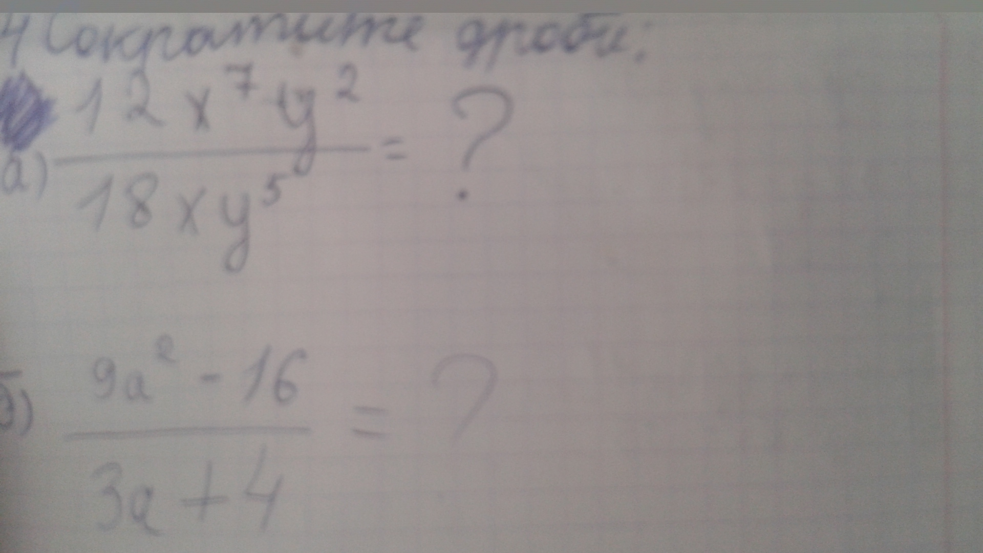 Помогите пожалуйста прощу вас умоляю как решить номер 4?