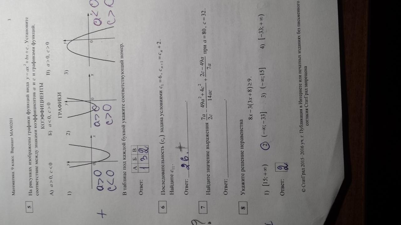 Помогите решить пример номер 7?