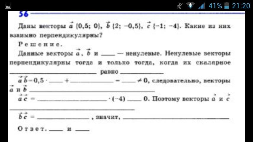 Математика 9 класс, векторы?