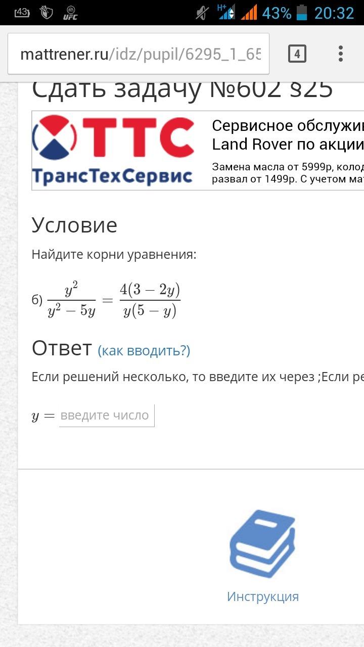 Помогите решить уравнение ?