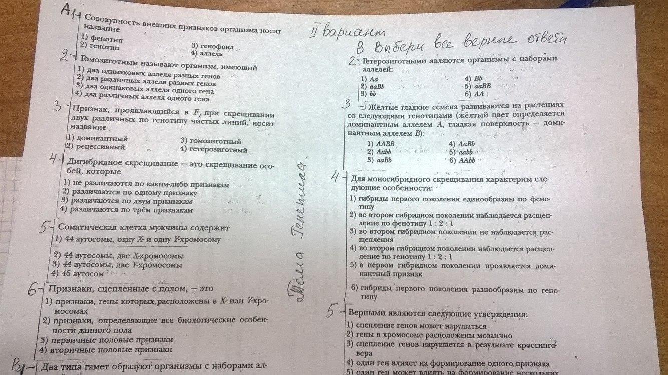 Пожалуйста, решите тест по биологии ?